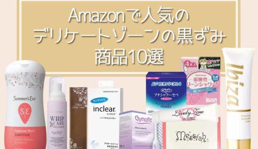 Amazonで人気のデリケートゾーンの黒ずみ商品10選|436個から厳選