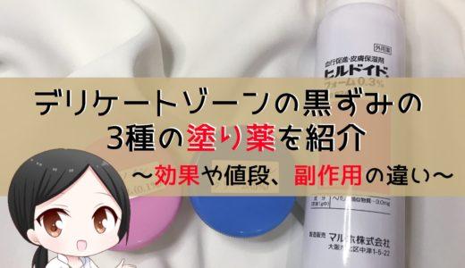 デリケートゾーン黒ずみの塗り薬を紹介|効果や費用、副作用